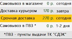 https://shahmatoff.ru/images/upload/Доставка%20до%204000%20р.png