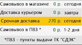 https://shahmatoff.ru/images/upload/Доставка%20от%204000%20р.png