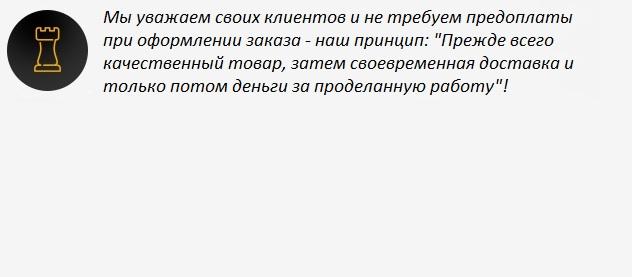 https://shahmatoff.ru/images/upload/Отсутствие%20предоплаты%205557.jpg