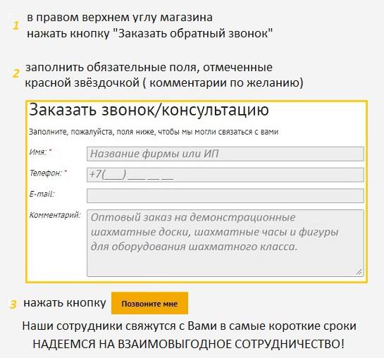 https://shahmatoff.ru/images/upload/Пример%20формы%2077.jpg