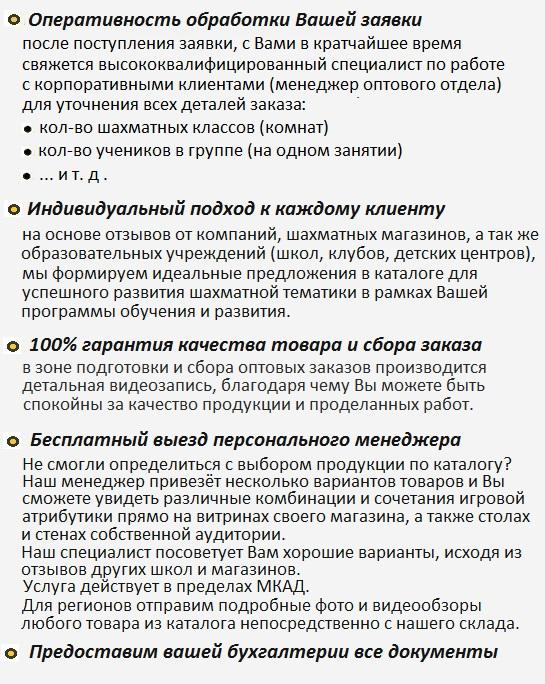 https://shahmatoff.ru/images/upload/7%20Привилегии%2077.jpg